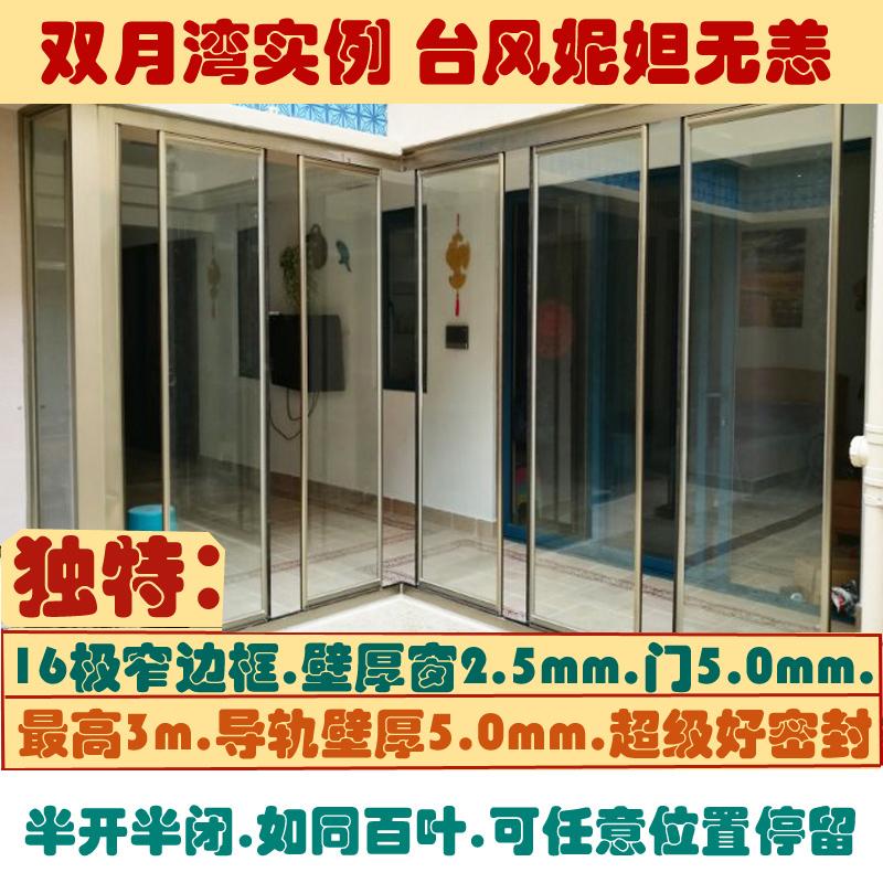 折叠窗16窄边全开窗封阳台无框窗隔音全景玻璃落地门隐形窗铝合金