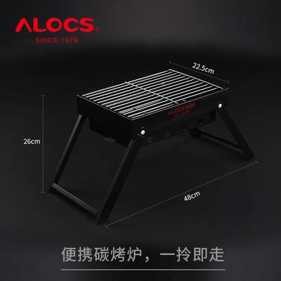 爱路客alocs迷你烧烤炉折叠碳烤炉全套户外烧烤架家用木炭不锈钢