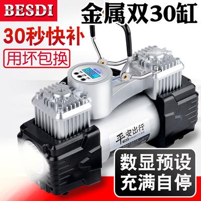 贝斯迪 便携式充气泵汽车载打气泵双缸小轿车轮胎12V电动加气泵