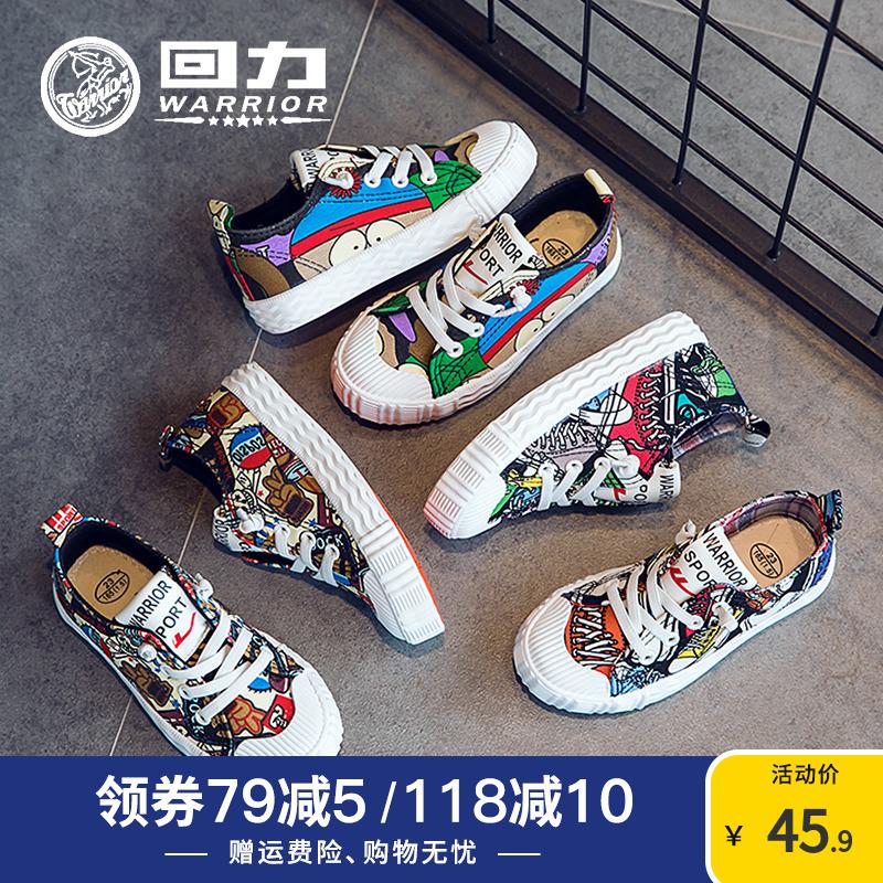 回力官方旗舰店儿童帆布鞋2019秋季新款男童鞋子中大童涂鸦女童鞋