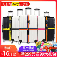 Overseas luggage lock lock strap Cross strap trolley case suitcase Customs TSA checked container strap