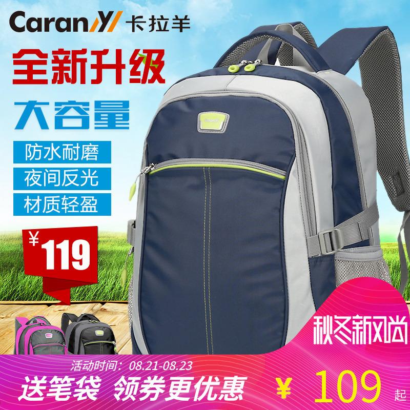 卡拉羊双肩包男初中高中生小学生书包大容量时尚潮流男士旅行背包