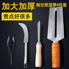 菠萝削皮器不锈钢去眼夹菠萝刀挖籽去皮器水果甘蔗削皮刀工具神器