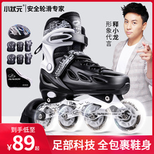 Skating shoes adult roller skates adult complete set beginners male and female college students professional straight-line roller children