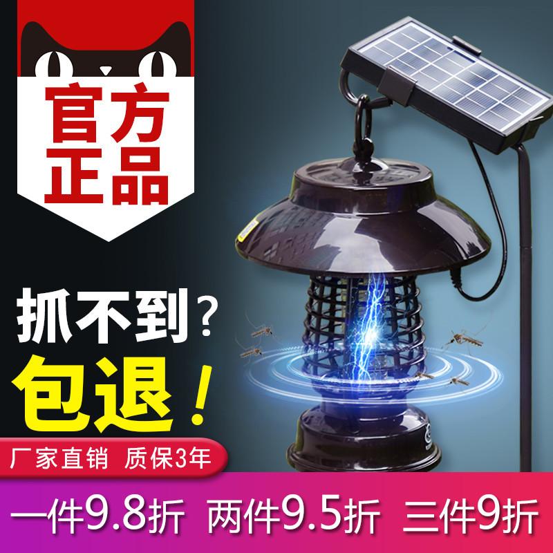 太阳能驱蚊灯灭蚊灯