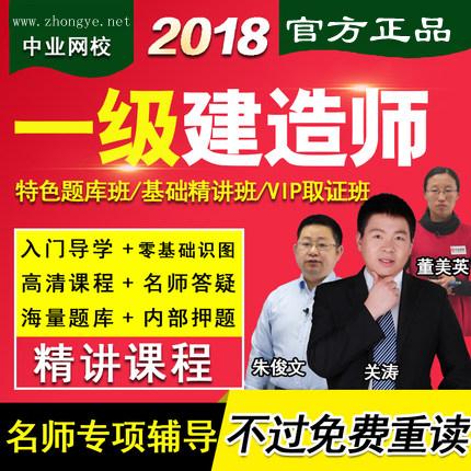 中业网校2018年二级一级建造师课件一建二建视频朱俊文经济关涛