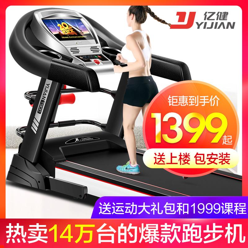 亿健T900家用款小型静音正品折叠多功能室内电动跑步机健身房器材