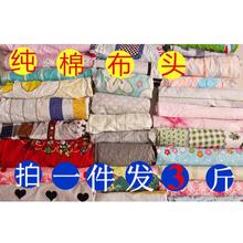 枕套抱枕床单布料手工清仓论斤卖纯棉 纯棉布头碎布3斤装