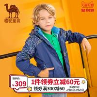 Camel children's clothing children's jacket boys three-in-one detachable girls autumn and winter two-piece windproof waterproof jacket