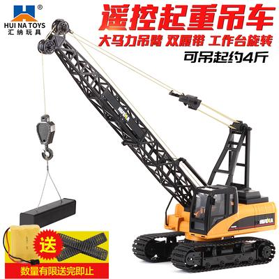 汇纳遥控起重机大号合金吊车履带电动玩具工程车模型儿童男孩吊机