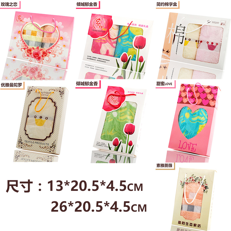 Factory direct towel gift box back to celebrate birthday box can be portable fashion gift box