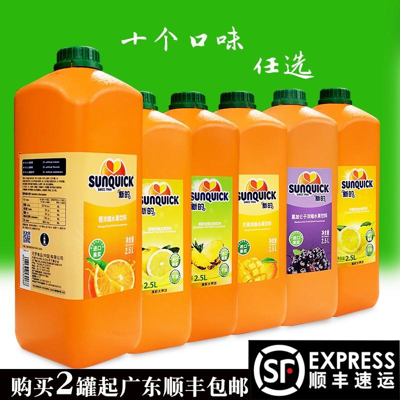 新的浓缩果汁2.5L 新的柠檬汁橙汁芒果菠萝草莓黑加仑西柚汁商用