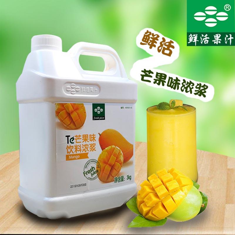 鲜活芒果浓浆果汁鲜活芒果果汁饮料浓浆 鲜活芒果汁3kg