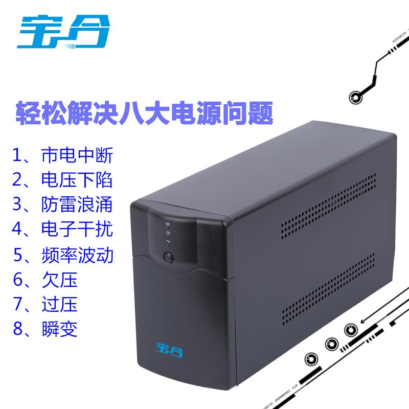 宝合ups不间断电源服务器 220V稳压600W后备式 应急电源 电脑监控