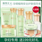 Botanical pregnant women special skin care products water milk set pure hydrating lactating pregnancy makeup flagship store genuine