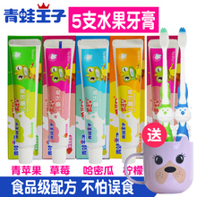 青蛙王子儿童牙膏牙刷5支水果味3 12岁护理蛀牙护龈不含氟