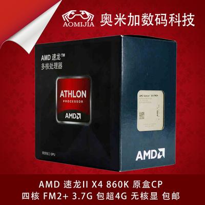 AMD 速龙II X4 860K 原盒CPU 四核 FM2+ 3.7G 包超4G 无核显 包邮