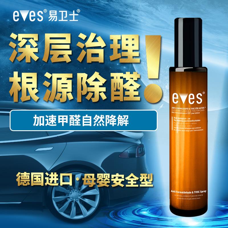 新车除甲醛除异味汽车除味剂车用甲醛清除剂空气清新剂除臭