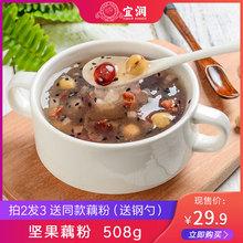 508g 水果坚果羹孕妇营养早餐代餐粉罐装 宜润西湖莲子莲藕粉