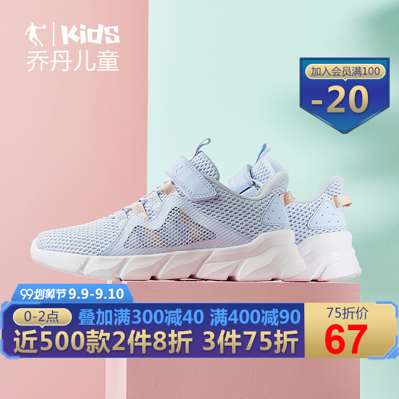 喬丹童鞋女童運動鞋2019新款夏季款兒童跑步鞋中大童網面透氣鞋子