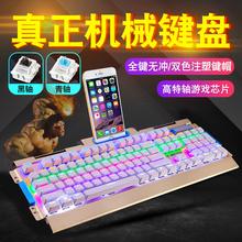 七色机械键盘牧马人游戏有线键盘青轴黑轴台式电脑网吧外设lolcf