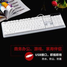 台式电脑笔记本外接白色超薄静音防尘有线usb游戏办公游戏键盘