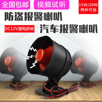 Car alarm horn 12V power-on alarm horn car anti-theft horn car universal