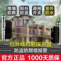 红外对射报警器红外探测器门窗防盗器100米围墙红外线报警器 户外