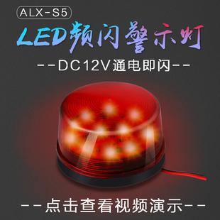 家用报警灯 频闪灯 DC12V 报警小闪灯 安防工程警示灯