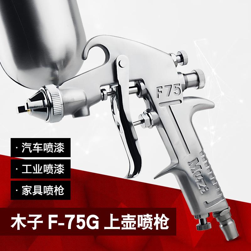 供应正品Muzi木子F75上壶1.5口径喷漆枪/喷漆设备/气动工具