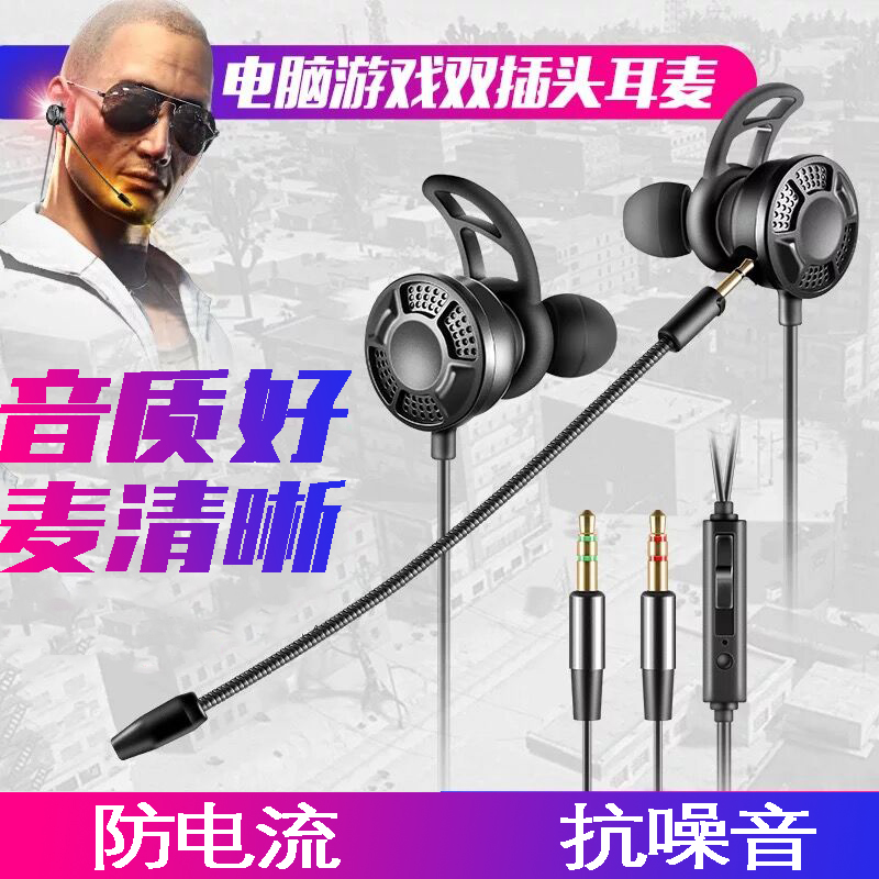 Computer mobile phone headset with wheat microphone into the ear wearing universal desktop cable game Mai