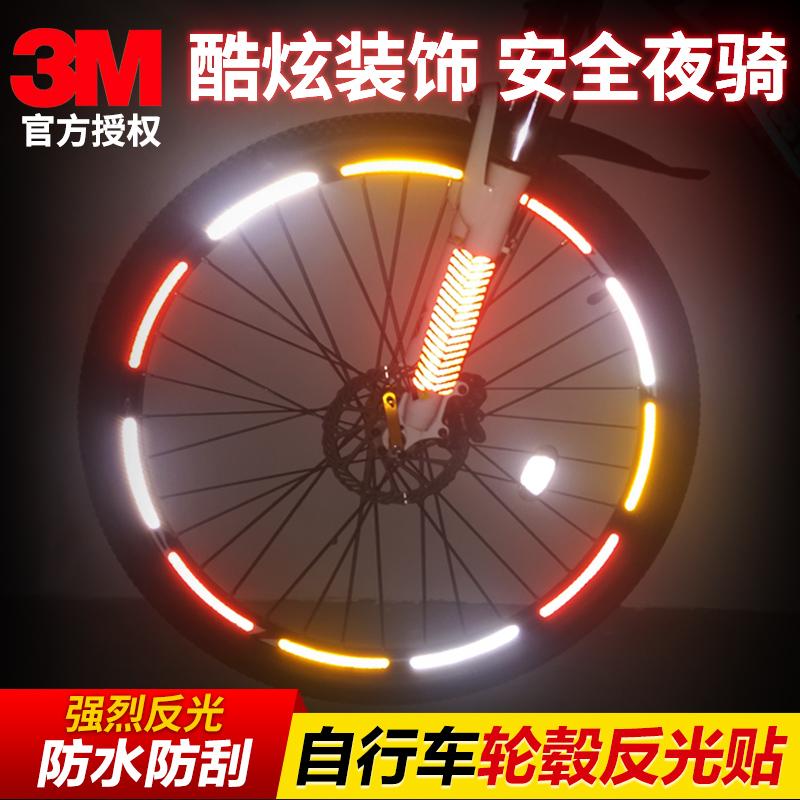 26寸儿童车公路自行车轮毂贴条1224
