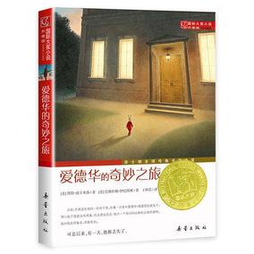爱德华的奇妙之旅正版包邮国际大奖小说升级版凯特·迪卡米洛8-12岁儿童读物童话故事书小学生课外阅读二三四五六年级必读课外书籍
