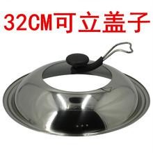 不锈钢锅盖可立可视半透明玻璃组合加厚炒锅铁锅锅盖32-40cm