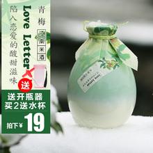 一封情书青梅江南米酒500ml果酒糯米酒低度女士酒抖音酒梅酒