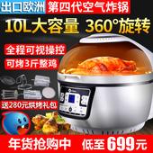 迪泰隆3D空气炸锅 家用光波炉智能大容量多功能电炸锅无油薯条机