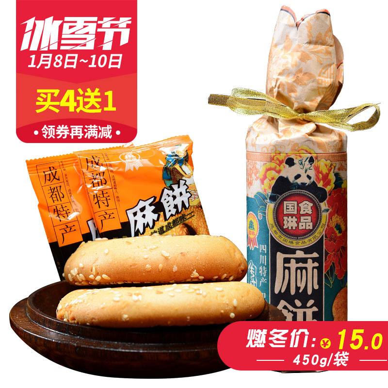 成都特产 国琳 麻饼葱油饼 450g3元优惠券