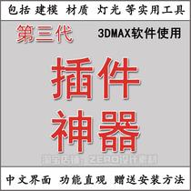 3Dmax plug-in script décoration 3Dsmax modélisation rendu matériel outils Oracle plug-in de troisième génération