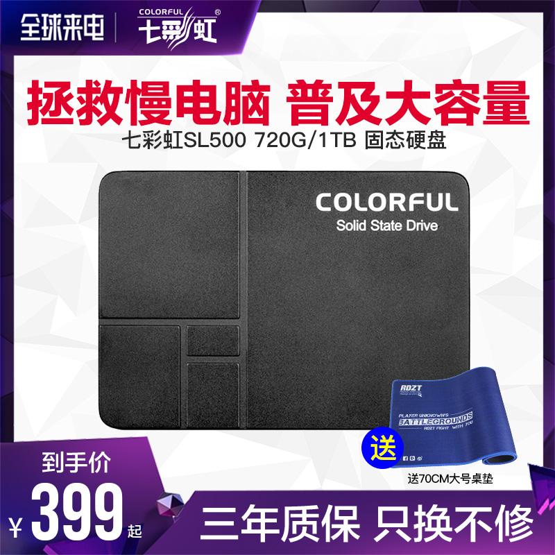 顺丰七彩虹SL500 1TB笔记本1t台式机电脑SSD 1000GB固态硬盘SATA3 1000G 720G