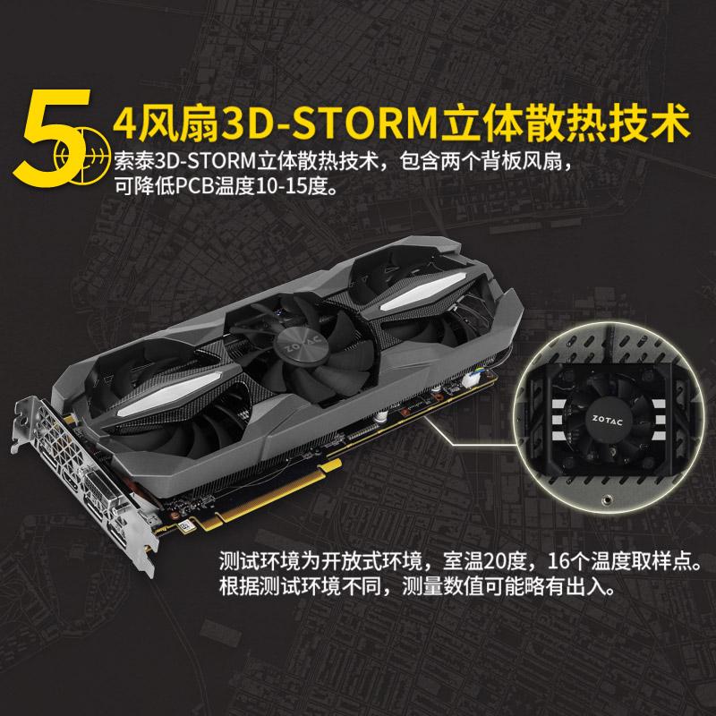 索泰GTX1070 高频版 8GB电脑台式机吃鸡独立显卡gtx1070Ti 8G独显