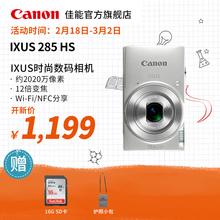 [旗舰店]Canon/佳能 IXUS 285 HS 数码相机 2020万像素高清拍摄