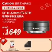 Canon/佳能 EF-M 22mm f/2 STM EOS M专用镜头微单可换镜头