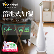 小熊落地式加湿器家用静音卧室孕妇婴儿5L大容量办公空调空气香薰