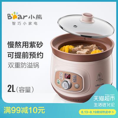 Bear/小熊 DDG-D20T5电炖锅紫砂内胆预约煲汤煮粥炖盅家用全自动