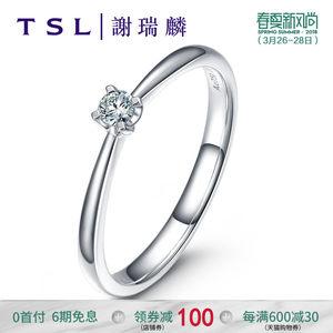 TSL/谢瑞麟专柜正品18k白金钻戒订婚结婚钻石戒指女款对戒BA563