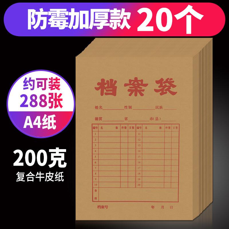 20个装加厚牛皮纸档案袋 200g资料袋投标的标书袋 a4纸质文件袋