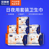 Belecon tampon whole cotton slim breathable aunt towel combination set daily with 240 x 4 packs of night use 360 x 2 packs