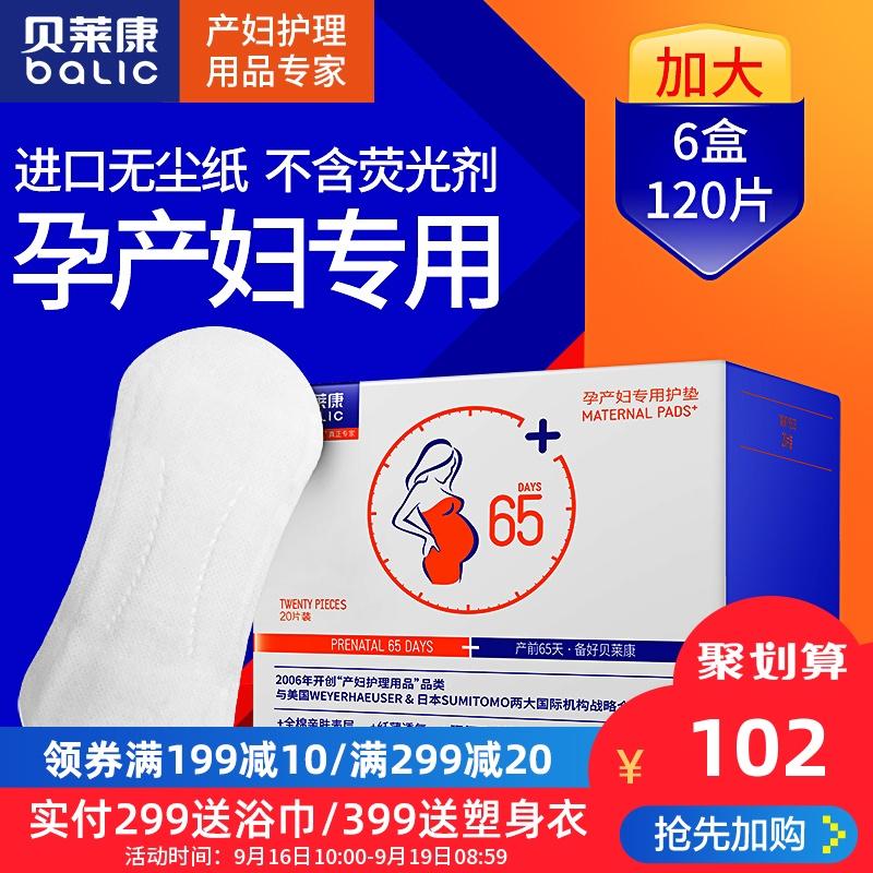 贝莱康 孕产妇专用棉柔护垫产后月子一次性卫生护垫加量20片6盒装