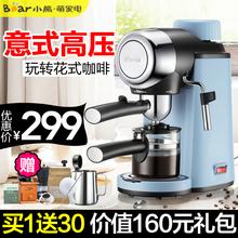 Bear/小熊 KFJ-A02N1咖啡机家用全自动迷你咖啡壶意式高压茶饮机