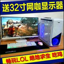 吃鸡主机送显示器台式电脑全套高配置游戏型组装机网吧家用非二手